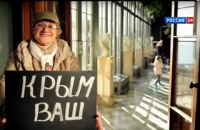 """В России запустили рекламный ролик """"Крым ваш"""""""