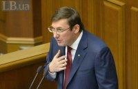 Луценко пообещал показать доказательства перед снятием иммунитета с депутатов