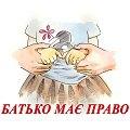 Захист дітей по-українськи
