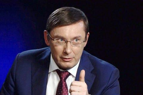 Луценко описал масштабы преступности в Украине