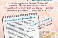 В Киеве пройдет Международный фестиваль лоскутного шитья