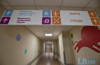 """Из онкогематологического отделения """"Охматдета"""" уволились сразу несколько врачей"""