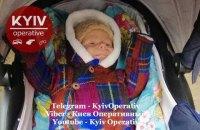 В пригороде Киева похитили младенца, полиция нашла его за несколько часов (обновлено)