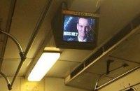 На моніторах київського метро з'явився Моріарті