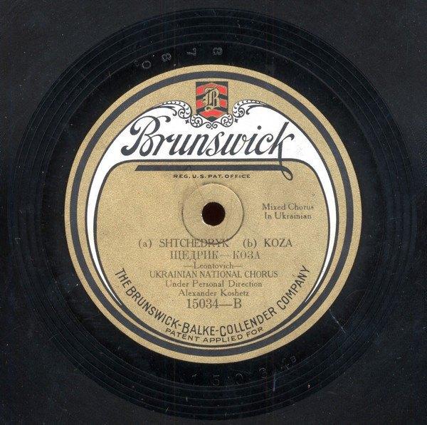 Рекордингова компанія «Вітмарк і син» записала сорок дві українські народні пісні, які розійшлися мільйонами примірників. За оцінками багатьох музикознавців, саме колискова «Ой ходить сон», що набула популярності в Америці завдяки обробці Кошиця, лягла в основу джазового стандарту «Summertime» Джорджа Ґершвіна
