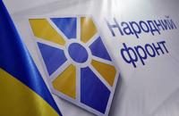 """""""Народний фронт"""" заявив про нікчемність голосування в ОРДЛО"""
