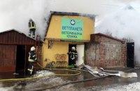 В Деснянском районе Киева горела ветеринарная клиника