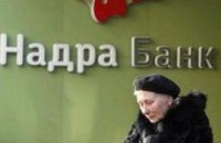 """До выборов вкладчикам """"Надра банка"""" денег не вернут"""