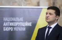 """В """"Слуге народа"""" подготовили изменения в Конституцию о праве президента назначать директора НАБУ"""