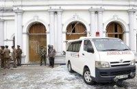 На Шрі-Ланці сталося ще два вибухи, оголошено комендантську годину (оновлено)