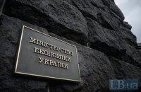 Минэкономики ухудшило прогноз роста ВВП Украины до нуля