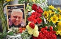 Зеленський заслухав доповідь правоохоронців про перебіг розслідування вбивства Павла Шеремета