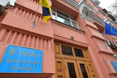 НАБУ провело слідчі дії в Мін'юсті у справі про розтрату 54 млн гривень (оновлено)