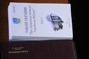 Литвин передал госбюджет-2012 на подпись Януковичу