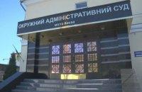 Окружний адмінсуд Києва відновив роботу після вчорашнього повідомлення про мінування