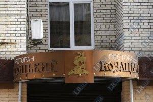 """Готель """"Козацький"""" на Майдані непомітно вивели з держвласності"""