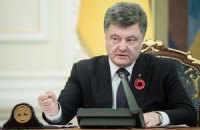 Порошенко призвал безотлагательно принять закон об электронных госзакупках