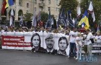 Участники Марша защитников направились под ОП, требуют освободить Антоненко, Кузьменко и Дугарь