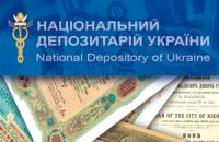 Национальный депозитарий Украины возглавит иностранец