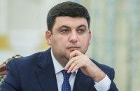 Гройсман: Україна налаштована на подальшу співпрацю з МВФ
