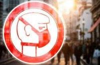 В Україні набув чинності 17-денний режим локдауну