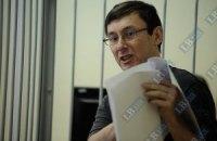 В Евросуд отправили заявление о реабилитации Луценко