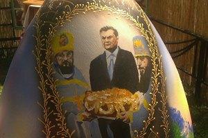 На Донбассе создали огромную писанку с изображением Януковича