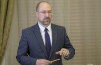 Шмигаль доручив Вітренку та АМКУ перевірити ціни на газ для населення