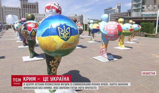 Киев обиделся наКазахстан заглобус Украины без Крыма