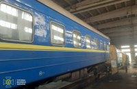 """СБУ викрила чергову схему на """"Укрзалізниці"""": понад 2 млн грн вкрали на """"відкатах"""""""