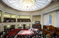 Рада утвердила повестку дня 9 сессии