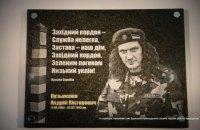 Львовские пограничники открыли мемориальную доску Кузьме Скрябину