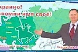 СБУ увидела на бил-бордах Пересунько антигосударственные призывы