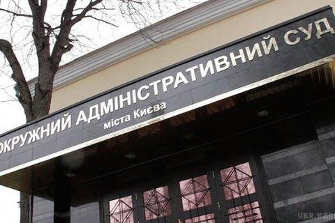 Окружной админсуд открыл производство о запрете на выезд из Украины для 180 чиновников
