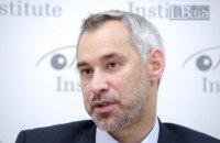 Рябошапка заявив про запуск реформи органів прокуратури