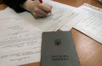 Кабмин утвердил законопроект об электронной трудовой книжке