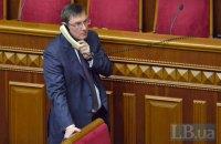 Луценко: Кононенко и Грановский на мою работу не влияют