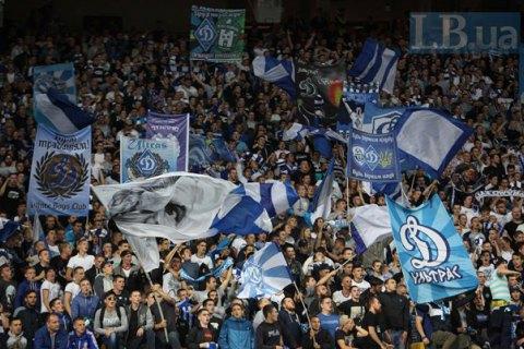 """84 уболівальникам """"Динамо"""" заборонили відвідувати стадіони в Італії"""