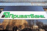 Мінфін докапіталізував Приватбанк на 22,5 млрд гривень