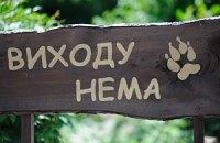 При новом руководстве Киевский зоопарк недосчитался 62 животных