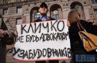 Біля мерії Києва пройшов мітинг проти незаконних забудов