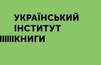 Біг на місці: що не так з Українським Інститутом книги