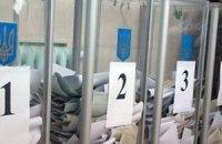 Украинцы боятся сообщать о нарушениях на выборах