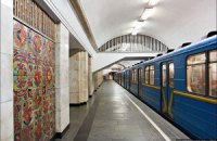 """Станции метро """"Крещатик"""" и """"Гидропарк"""" """"заминировали"""""""