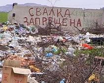 Днепропетровский горсовет намерен ужесточить ответственность за стихийные свалки