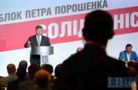 Порошенко анонсував великий з'їзд БПП 31 травня
