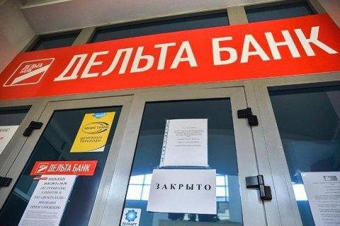 З Дельта Банку намагалися вивести активи на 20 млрд гривень