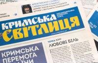 "Газета ""Кримська світлиця"" перешла на лицензию Creative Commons"