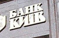 """НБУ вывел временную администрацию из банка """"Киев"""""""
