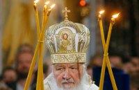 Патриарх Кирилл призвал верующих не посещать храмы из-за коронавируса